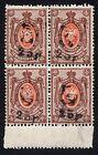 Armenia 1920 block of 4 stamps Lapin#72 MH/MNH black overprint CV=2400$