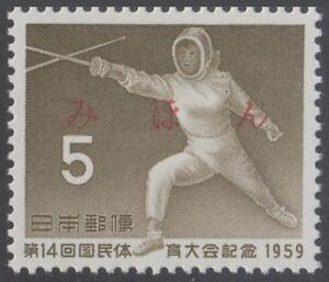 Specimen, Japan Sc683 14th National Athletic Meet, Tokyo, Fencing