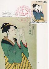 JAPAN 1969 FD Maximum card Sc#1013 16th UPU Congress