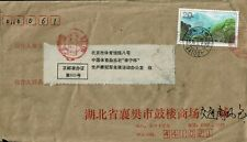 CHINA - INTERNAL COVER - 1 STAMP - W 260
