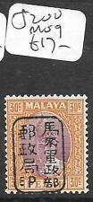 MALAYA JAPANESE OCCUPATION (PP3004B) PERAK 30C  SG J200  MOG