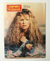 KIM BASINGER On Full Cover 1990. MEGA RARE Vintage EXYU Yugoslavia MAGAZINE