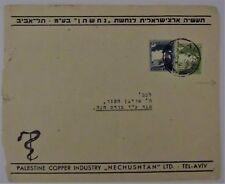 PALESTINE COPPER INDUSTRY NECHUSHTAN COMMERCIAL CV. TO PARDESS HANNA 1940 SNAKE