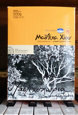 Mastic Gum 500g (17.6oz) 100% Natural Mastiha Gum Tears from Chios GREECE IN BOX