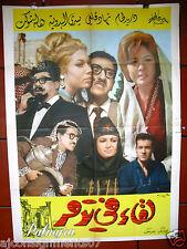 Meeting in Tedmor لقاء في تدمر Duraid Laham Italian Film 2F Arabic Poster  60s