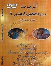 Arabic educational Islamic cartoon dvd for kids men kess el sera great dvd  sale