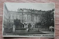 photo postcard of 1952. Moscow State Tchaikovsky Conservatory