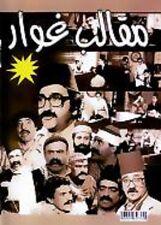 Arabic syrian dvd MAQALEB GHAWAAR SERIES GHAWAR DURAID LAHAM DVD ARABIC comes on