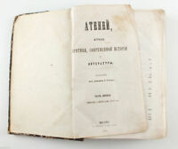 1859 Imperial Russian Antique Magazine АТЕНЕЙ History and Literature Rare