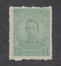 "Bulgaria Mi 129 var MLH. 1919 5s Boris, ""Pimple on Chin"""