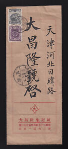 CHINA JAPAN MANCHUKUO STAMP COVER 23 MARCH 1942 ADDRESSED IN NATIVE