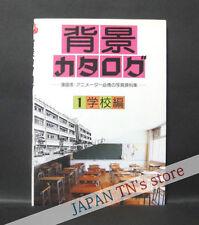 Japan 『background catalog book1 -school-』 Anime Manga data  japanese