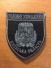 UKRAINE POLICE PATCH KIEV CAPITAL REGIONAL SPECIAL OPERATIONS SWAT SUBDUED 2018