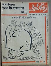 India Marmik Political Humor Cartoons 31 Jan 1971 founded & edited BAL THAKERARY
