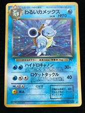 Dark Blastoise Japanese Pokemon Card SEE OTHER AUCTIONン09