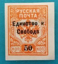 Russia 1919 MHOG Ovp ,,Gotz,, on Bermont-Avalof 15 k.stamp RARE Unused  RA#0036