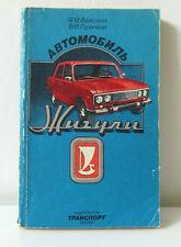 1983 USSR Cars AUTO Zhiguli LADA Repairs exploitation Service book in Russian