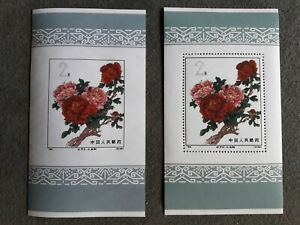 CHINA. 1964. S61M. Peonies. (REPLICA. COPY. REPRODUCTION.)2 BLOCKS.