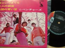 VENTURES:EP KYOTO DOLL, GINZA LIGHTS +2 JAPAN LIBERTY LP4587