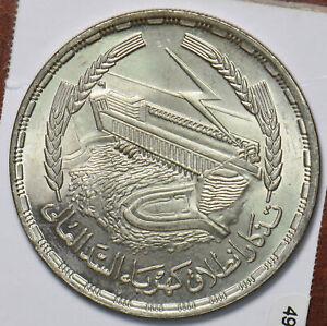 Egypt 1968 AH 1387 Pound 490478 combine