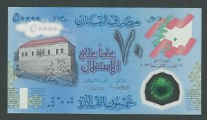 LEBANON 50000, 50.000 LIVRES 2013 POLYMER COMMEMORATIVE P-96   UNC