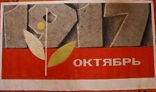 Ukrainian Russian Soviet Oil Painting revolution October 1917 avant-garde poster