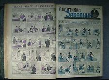 POLITIKIN ZABAVNIK #38, 39, 40, 42-220 (LOT OF 183), #1939-1941