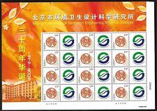 China 2009 Beijing Environmental Sanitation Eng. Special S/S 北京环境卫生设计 和諧