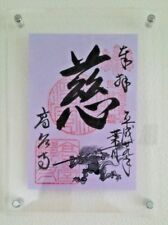 Japanese Calligraphy Sho Goshuin with acril frame Wall Art Deco kodaiji kyoto