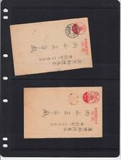 Post Card. Japan.Betting Cards.
