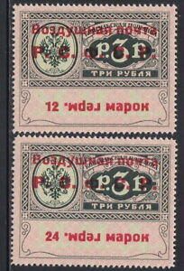 """2 Russia 1922 Consular Airmail """"Germ"""" Inverted Gummed Reproduction Stamp sv"""