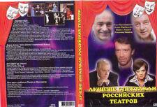 LUCHSHIE SPEKTAKLI ROSSIYSKIH TEATROV  DVD NTSC BRAND NEW