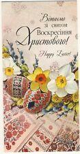 5 Ukrainian Holiday Easter Greeting Cards,Gold Tu, Happy Easter,Basket, Eggs #1