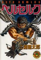 Berserk Vol. 1 Japanese Edition Manga Original F/S Comics From Japan