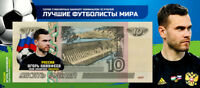 Banknote 10 rubles- 2018 World Cup-Russia-Group A-Russia -UNC!