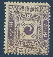 RARE 1895 KOREA 50 POON STAMP #9, MICHEL #6, YIN YANG