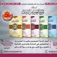 5 X Islamic Arabic books prophet's stories Mohammed Issa Noah Ibrahim Mousa