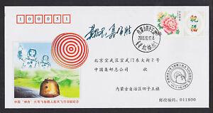2005 Shenzhou 6 Crew Signed Cover, Fei Junlong & Nie Haisheng