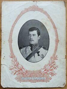 Его Императорское Выс. Наследник Цесаревич и Вел. Князь Николай Александрович