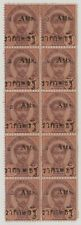 Siam Thailand King Rama V 2nd Issue Surcharged 2 on 64 Atts #SS42 Block of 10 Mi