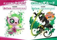 Pokemon Serial code Shiny Celebi & Zarude set for Sword & Shield Nintendo Switch