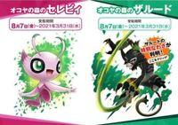 Pokemon Serial code Shiny Celebi & Zarude set for Sword & Shield Nintendo Switch