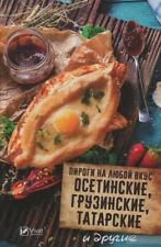 ✅🔥 Russian cook book. Пироги на любой вкус. Осетинские, грузинские, татарские