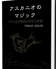 The Magic of Ascanio Volume 1 The Structural Conception of Magic (Japanese Editi
