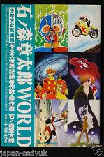 JAPAN Shotaro Ishinomori World/Guinnes World Records/Best Selection