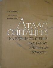 1965 Atlas operations abdominal organs Medical book Russian USSR SOVIET RARE