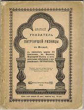 1906 The Patriarch sacristy Указатель Патриаршей ризницы в Москве in Russian
