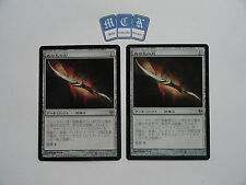 Blade of the Bloodchief JAPANESE X2 Zendikar *EX* Magic The Gathering MTG! A