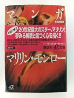 Manga Marilyn Monroe - legend of soul-hungry love Kodansha 2003 Japan Import