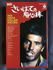 PER POCHI DOLLARI ANCORA rare Japanese Betamax GIULIANO GEMMA spaghetti Western